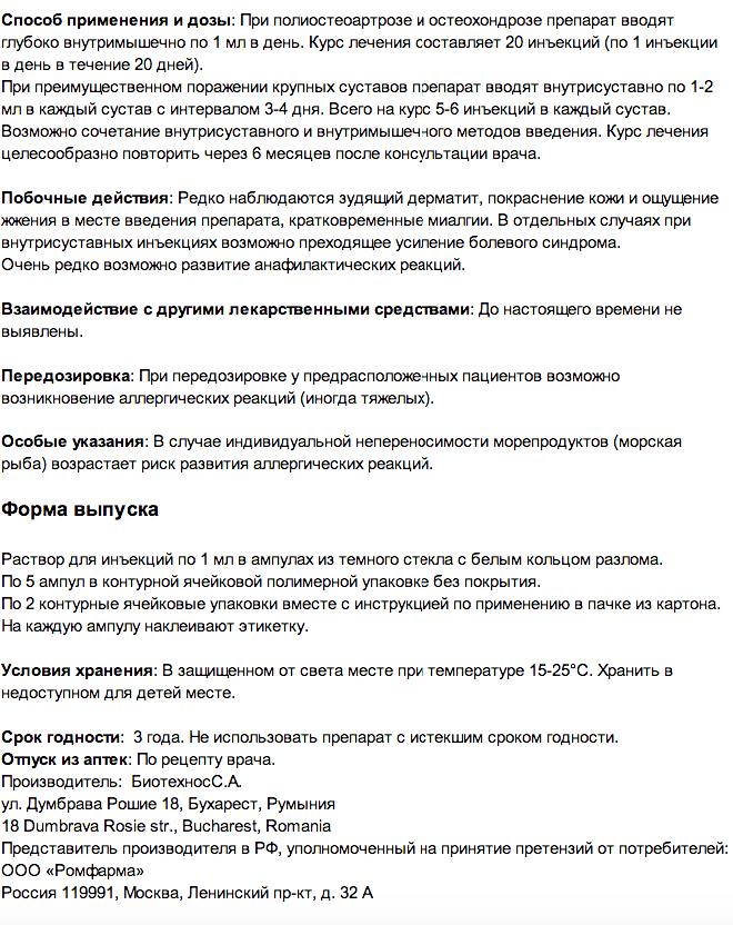 Дона - инструкция наличие и цена в Минске (от бел.руб.)