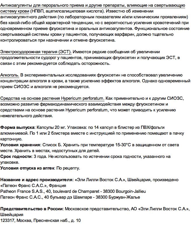 Прозак инструкция по применению и подробное описание препарата