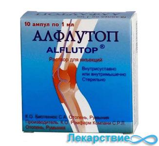 Афлотон лекарство для суставов суставы паразиты