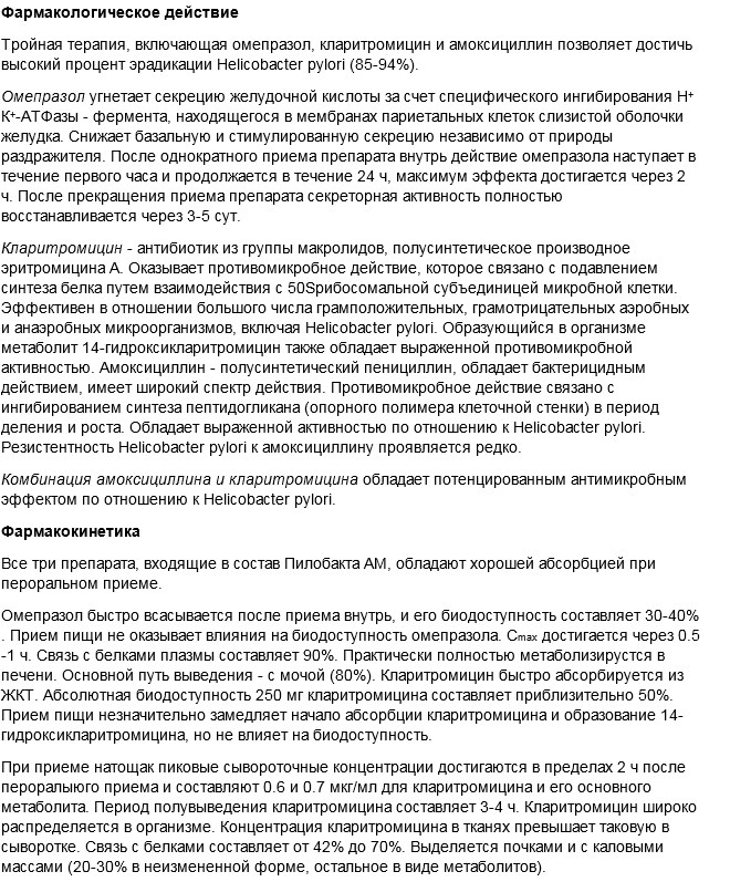 Пилобакт АМ — официальная инструкция по применению (в форме таблеток и капсул)