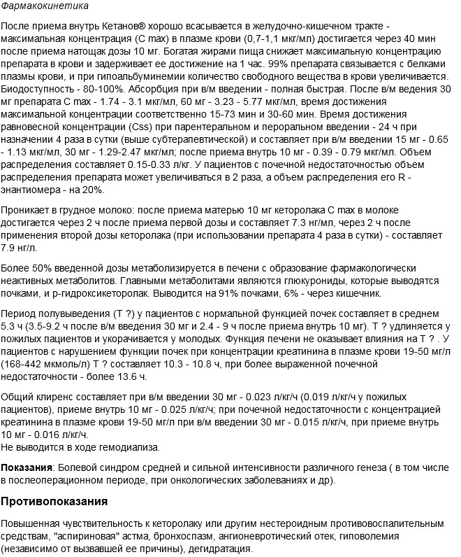 Кетанов Ранбакси инструкция по применению препарата