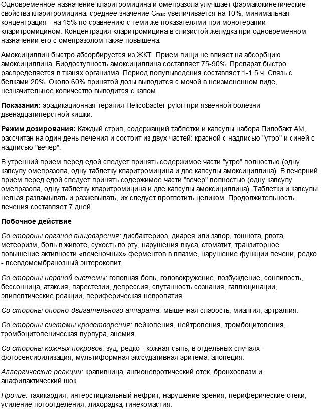 Пилобакт АМ инструкция по применению (в форме таблеток и капсул)