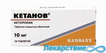 Кетанов (Ранбакси): инструкция по применению препарата