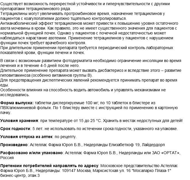 Юнидокс Солютаб инструкция по применению препарта Unidox Solutab