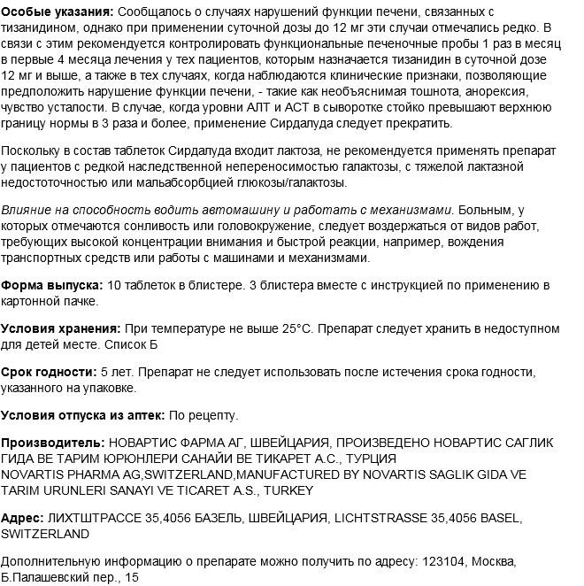 статины аторис отзывы цена