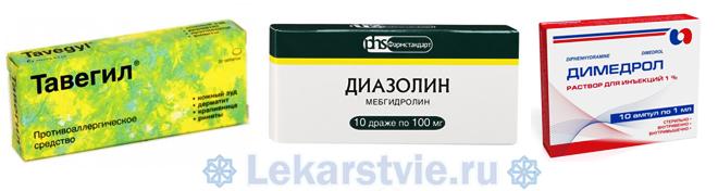 Для препарата Супрастин аналоги (Тавегил, Диазолин, Димедрол)