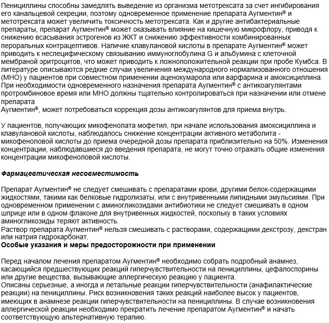 аугментин 400 таблетки инструкция по применению