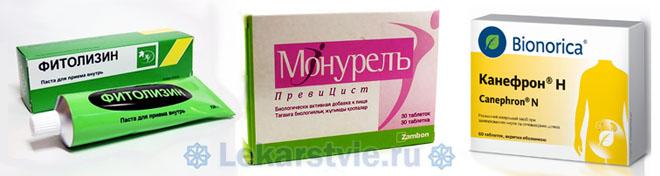 Профилактика и лечение цистита (Фитолизин, Монурель, Канефрон)