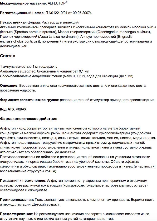 Изображение - Алфлутоп для суставов инструкция Screenshot-at-%D0%B0%D0%B2%D0%B3.-27-21-12-42-%D0%BA%D0%BE%D0%BF%D0%B8%D1%8F