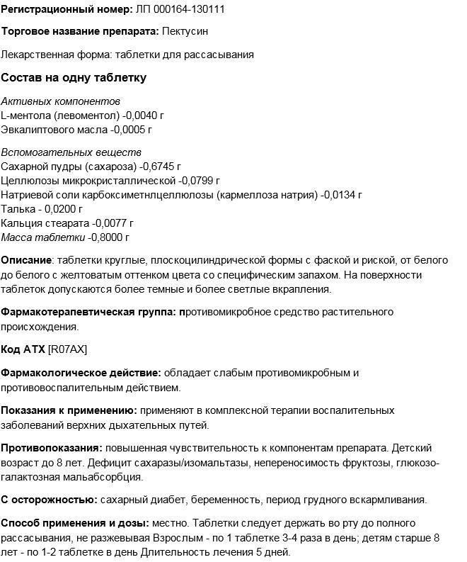 Пектусин: инструкция по применению препарата