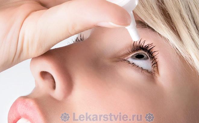 Гидрокортизон мазь глазная Hydrocortisone