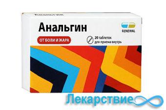Aнальгин инструкция по применению препарата Analgin