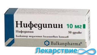 Нифедипин инструкция по применению препарата Nifedipine